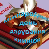 Ден_-дарування-книжок