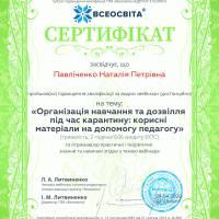 Павліченко 1