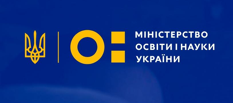 Міністнрство освіти і науки України