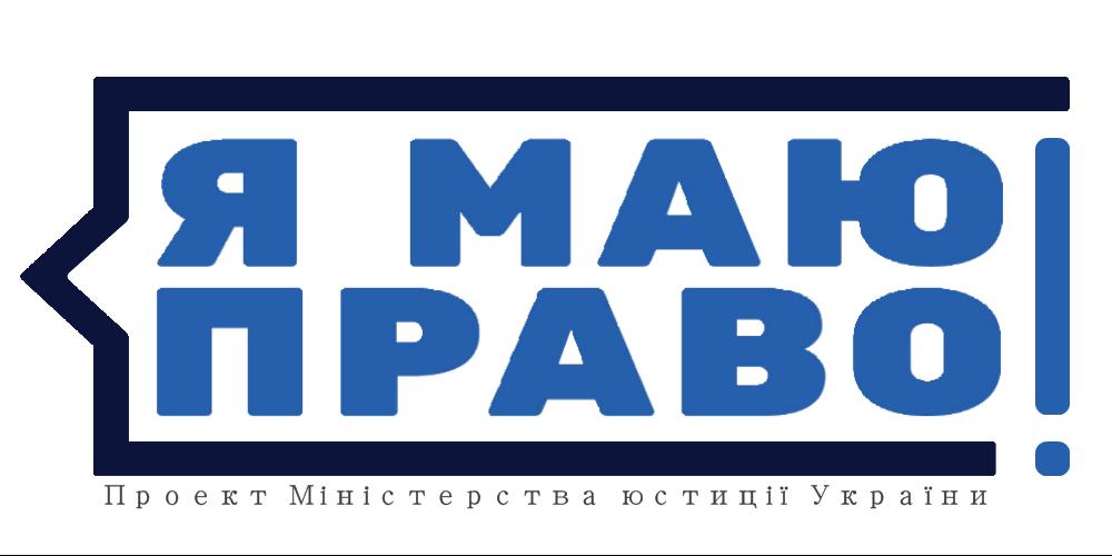 Проєкт Міністерства юстиції України