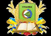 Відділ освіти Виконавчого Комітету Гребінківської міської ради -