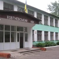Курилівський навчально-виховний комплекс
