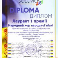 Чергова перемога аматорів Степанівської громади