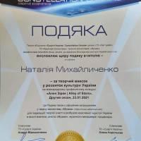 Міжнародний конкурс