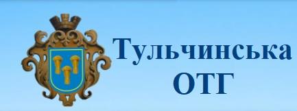 Тульчинська ОТГ