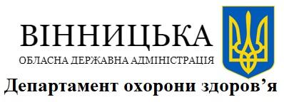 Департамент охорони здоров'я Вінницької ОДА