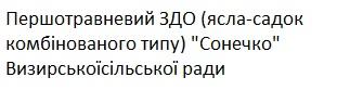 "Першотравневий ЗДО ""Сонечко"""
