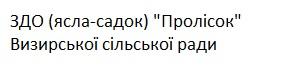 """Визирський ЗДО """"Пролісок"""""""