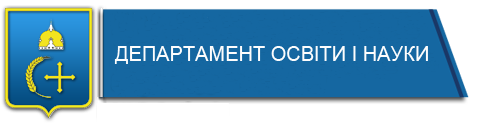 Департамент освіти і науки Сумської ОДА