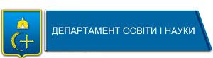 http://www.osvita.sm.gov.ua/