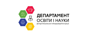 Департамент освіти і наки Дніпропетровської обелдержадміністрації