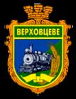 Відділ освіти, культури, молоді та спорту Верхівцевської міської ради -
