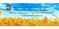 Краматорське міське відділення управліня виконавчої дирекції Фонду соціального страхування України в Донецькій області