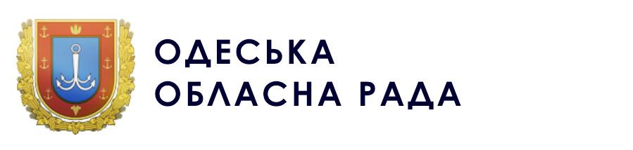 Сайт Одеської обласної ради