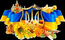 Івано-Франківська районна державна адміністрація -