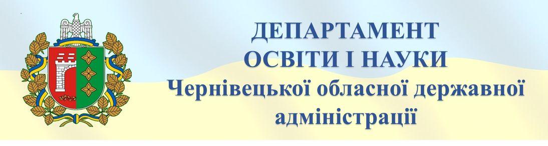 Департамент освіти і науки Чернівецької області