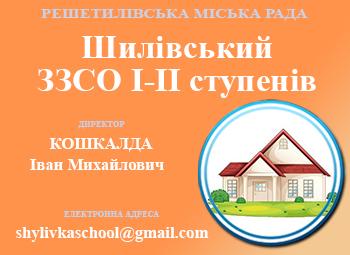 Шилівський ЗЗСО І-ІІ ступенів Решетилівської міської ради