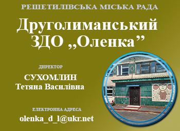 Друголиманський ЗДО ,,Оленка'' Решетилівської міської ради