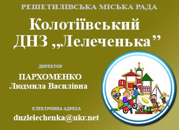 Колотіївський ДНЗ ,,Лелеченька'' Решетилівської міської ради
