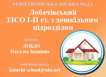 Лобачівський ЗЗСО І-ІІ ступенів з дошкільним підрозділом Решетилівської міської ради