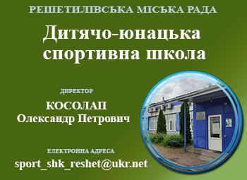 Дитячо-юнацька спортивна школа Решетилівської міської ради