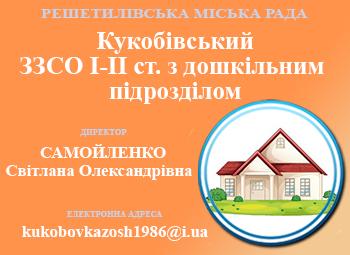 Кукобівський ЗЗСО І-ІІ ступенів з дошкільним підрозділом Решетилівської міської ради