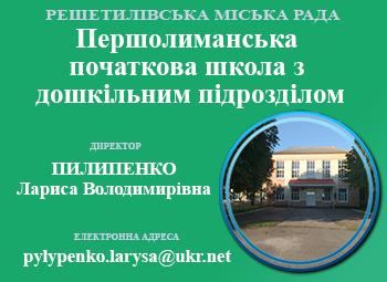 Першолиманський початкова школа з дошкільним підрозділом Решетилівської міської ради