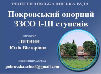 Покровський опорний ЗЗСО І-ІІІ ступенів Решетилівської міської ради
