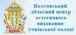 ОЦЕВУМ Полтава
