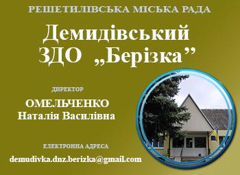 Демидівський ЗДО ,,Берізка'' Решетилівської міської ради