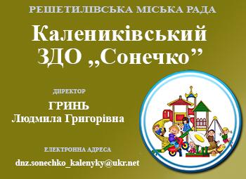 Калениківський ЗДО ,,Сонечко'' Решетилівської міської ради