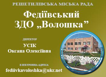 Федіївський ЗДО ,,Волошка'' Решетилівської міської ради
