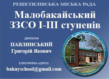 Малобакайський ЗЗСО І-ІІІ ступенів Решетилівської міської ради