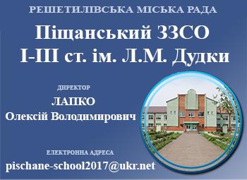 Піщанський ЗЗСО І-ІІІ ст. ім. Л.М. Дудки Решетилівської міської ради