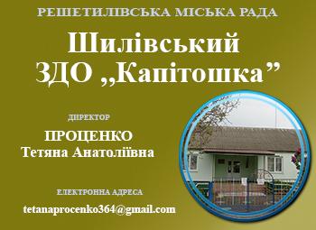 Шилівський ЗДО ,,Капітошка'' Решетилівської міської ради