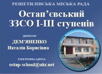 Остап'євський ЗЗСО І-ІІІ ступенів Решетилівської міської ради