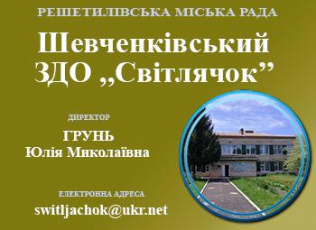 Шевченківський ЗДО ,,Світлячок'' Решетилівської міської ради