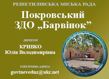 Покровський ЗДО ,,Барвінок'' Решетилівської міської ради