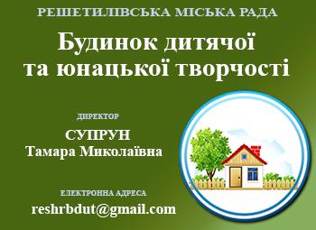 Будинок дитячої та юнацької творчості Решетилівської міської ради