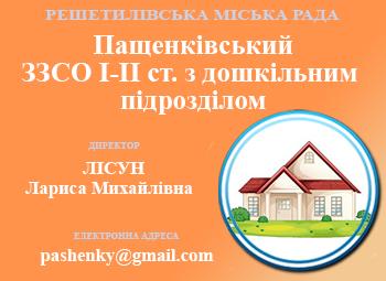 Пащенківський ЗЗСО І-ІІ ступенів з дошкільним підрозділом Решетилівської міської ради