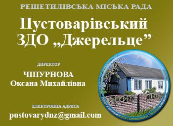 Пустоварівський ЗДО ,,Джерельце'' Решетилівської міської ради