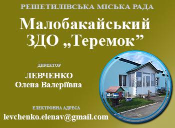 Малобакайський ЗДО ,,Теремок'' Решетилівської міської ради