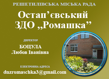 Остап'євський ЗДО ,,Ромашка'' Решетилівської міської ради