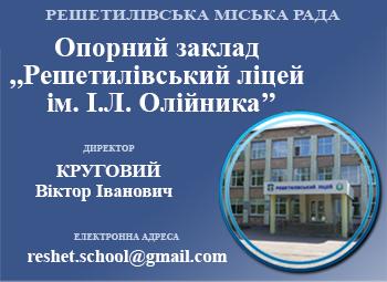 Опорний заклад ,,Решетилівський ліцей ім. І.Л. Олійника'' Решетилівської міської ради