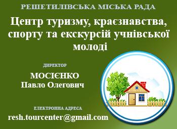 Центр туризму, краєзнавства, спорту та екскурсій учнівської молоді Решетилівської міської ради