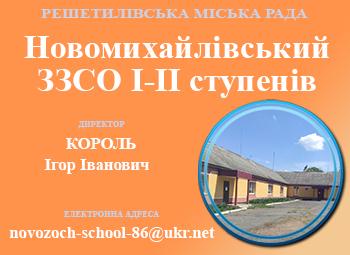Новомихайлівський ЗЗСО І-ІІ ступенів Решетилівської міської ради