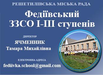 Федіївський ЗЗСО І-ІІІ ступенів Решетилівської міської ради