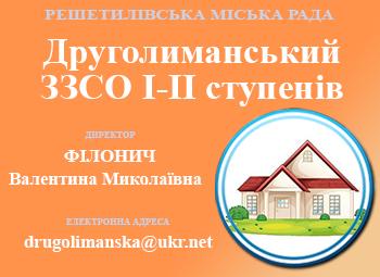 Друголиманський ЗЗСО І-ІІ ступенів Решетилівської міської ради
