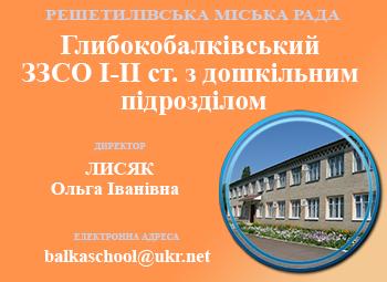 Глибокобалківський ЗЗСО І-ІІ ступенів з дошкільним підрозділом Решетилівської міської ради