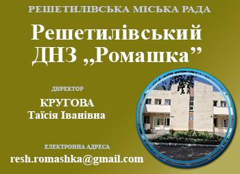 Решетилівський ДНЗ ,,Ромашка'' Решетилівської міської ради